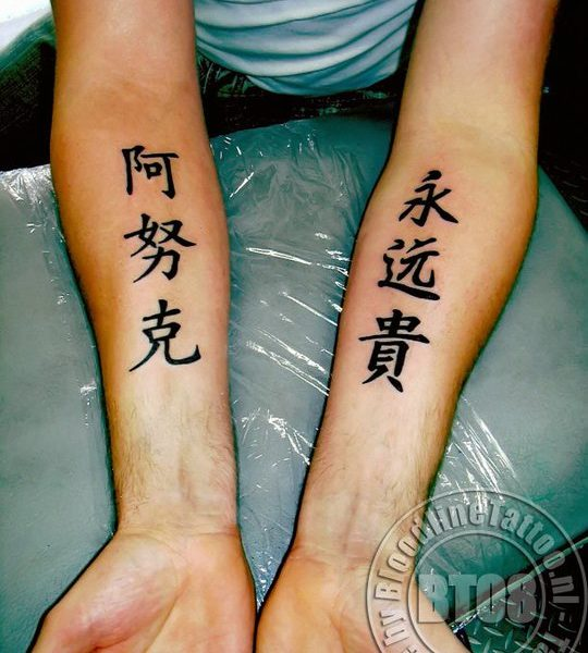Chinese symbols by Bram@bloodlineTattoo.nl